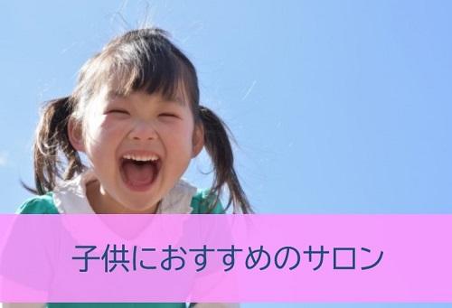 札幌市の子供におすすめの脱毛サロンランキング