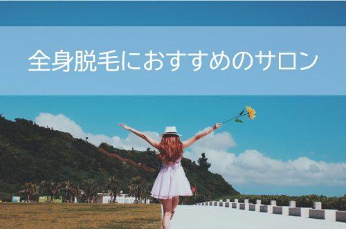 全身脱毛おすすめランキング(札幌)