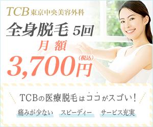 TCBクリニック