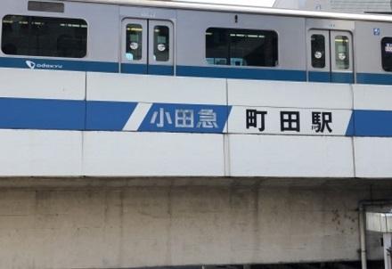 小田急町田駅